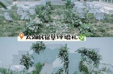 太湖民宿丨打卡苏州小洱海民宿草坪婚礼