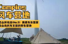 衢山岛风车王国发现一个超美营地,一线海景