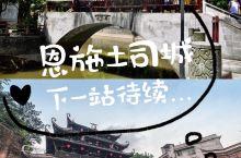 中华土家第一城恩施|名舍七号民宿