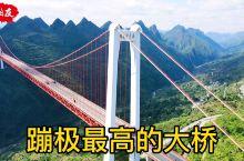 世界蹦极最高的桥,你知道吗?