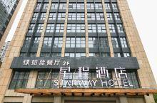 杭州|星程酒店|惊喜入住