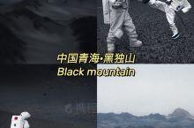 青海黑独山 最像月球表面的地方