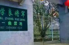 宁波奉化张学良故居