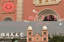 绍兴天主堂|粉色系教堂