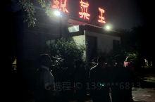 金牛岭公园旁边的琼菜王美食村