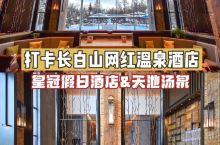 长白山网红温泉度假酒店,首选皇冠假日