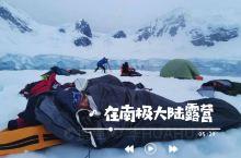 在南极大陆露营的那一晚