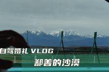 【自驾婚礼vlog】D2 鄯善的沙漠