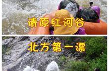 北方第一漂,清原红河谷,夏天玩水好去处
