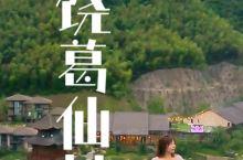 江西上饶葛仙村 一个神仙居住的地方