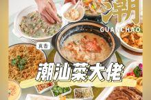 海口探店|潮汕菜老大,超地道