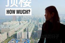 韩剧里的顶楼一晚多少钱??