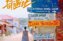 柬埔寨高龙撒冷岛奇遇记 厌倦了高楼大厦,大爱这样的海岛。民宿前,经过主人的巧手用心装饰的木牌,几张蓝