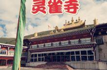 灵雀寺~藏区酥油彩塑之都