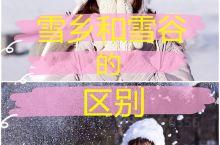 哈尔滨雪乡冬季旅游攻略雪乡雪谷区别