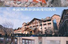 跨年好去处-本溪枫香谷温泉度假酒店