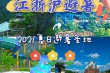 江浙沪避暑 2021夏日避暑圣地