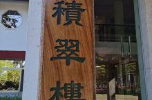 武夷山庄~積翠楼