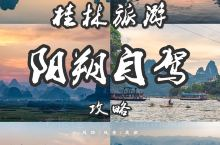 自驾桂林阳朔小众线路 打卡不一样的山水