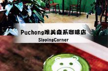 Puchong必打卡唯美森系咖啡店