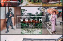 梦回江户| 伊达时代村