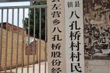 菏泽鄄城左营镇八孔桥
