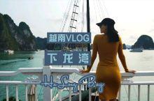 【越南旅游VLOG】下龙湾