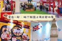 爱在一起·帕丁顿熊上海主题特展