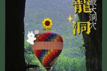 探洞#来腾龙洞坐个热气球
