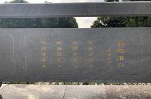 世纪公园里隋朝文化