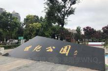 大泗洪的世纪公园
