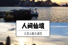 人间仙境九宫山周末家庭游|住假日酒店
