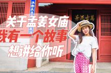 山海关孟姜女庙,了解孟姜女哭长城的故事