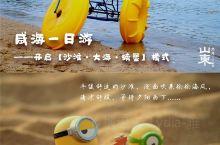 开启【沙滩·大海·螃蟹】模式|威海一日游