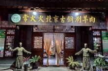 常火火北京古铜涮羊肉,是普洱茶马古城小镇南门附近的一家餐饮店,主打涮羊肉,这家店的经营方式比较特别,