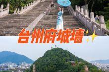 江南长城,爬过198级台阶,登台州府城墙