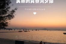 美丽的巽寮湾夕阳邀你共赏