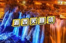 神秘湘西,挂在瀑布上的千年古镇