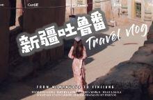 新疆旅行 吐鲁番古老村落的人文风情