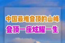 %旅游向导%中国最难登顶的山