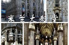 米兰大教堂 I 世界五大教堂之一