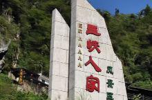 三峡人家景区