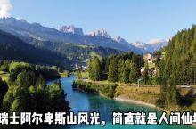 瑞士阿尔卑斯山风光,简直就是人间仙境