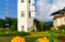 南平◈宝珠村|隐秘于高山里的百年教堂