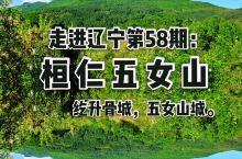 走进辽宁第58期:桓仁五女山。