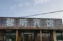 觉华岛南海浴场馨昕宾馆