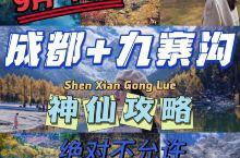 九寨沟旅游赏秋🔥9.11月国庆游攻略