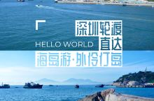 深圳周边| 海岛游蛇口港直达的外伶仃