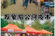 万象最大的夜市市场 【湄公河夜市】这里不仅有各式各样的当地特色小吃,还有许多卖百货、工艺品、土特产的