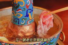北京美食 前门胡同里的京剧主题铜锅涮肉